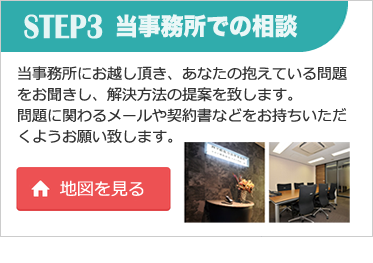 STEP3 当事務所での相談