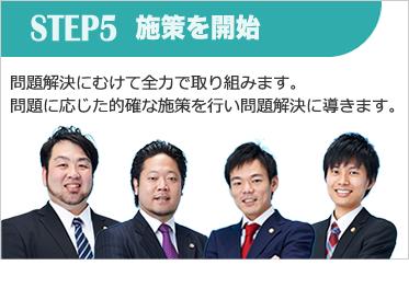 STEP5 施策を開始