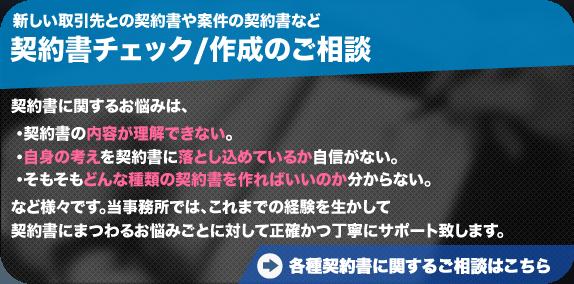 契約書チェック/作成のご相談