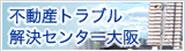 不動産トラブル解決センター大阪