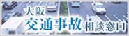 大阪 交通事故相談窓口