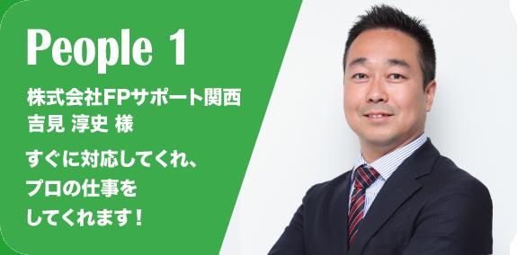 株式会社FPサポート関西 吉見 淳史 様