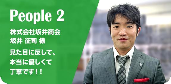 株式会社坂井商会  坂井 征司 様