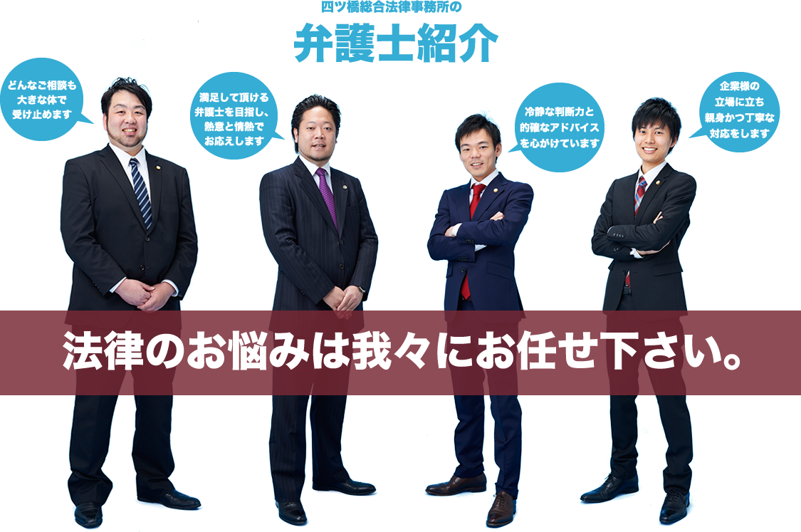 四ツ橋総合法律事務所の弁護士の紹介