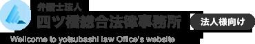 弁護士法人四ツ橋総合法律事務所 代表弁護士 井筒壱