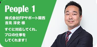 株式会社FPサポート関西 代表 吉見淳史 様