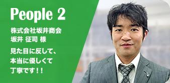 株式会社坂井商会 代表 坂井征司 様