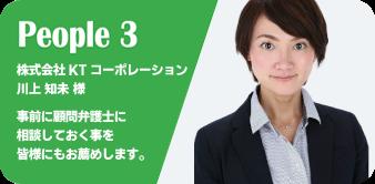 株式会社KTコーポレーション 代表取締役 川上 知未 様