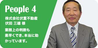 株式会社伏重不動産 代表取締役 伏田 三雄 様